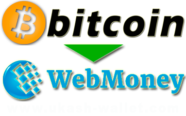 How to exchange Bitcoin to Webmoney WME, Bitcoin to Webmoney WMZ?
