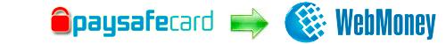 Exchange rates Paysafecard to Webmoney WME, Paysafecard to Webmoney WMZ.