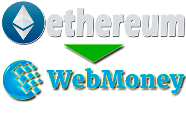 How to exchange Ethereum to Webmoney?
